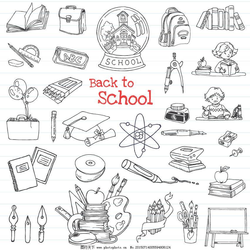 笔记本 钢笔 黑板 绘画 科学 铅笔 手绘 手绘插画 书 书籍 笔记本
