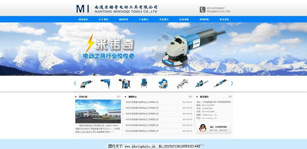 网站设计 网页设计 电动工具网站 网站 网页 简约大气 设计 web界面