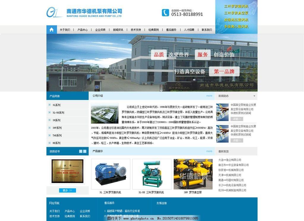 网页设计图片