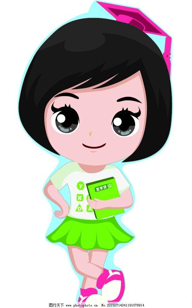 卡通女孩图片,可爱的女孩 拿书的女孩 上学的女孩 的