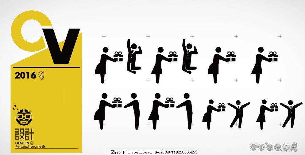 小人 公共 标示 可爱 剪影 男人 标志图标 公共标识标志 ai 收到礼物