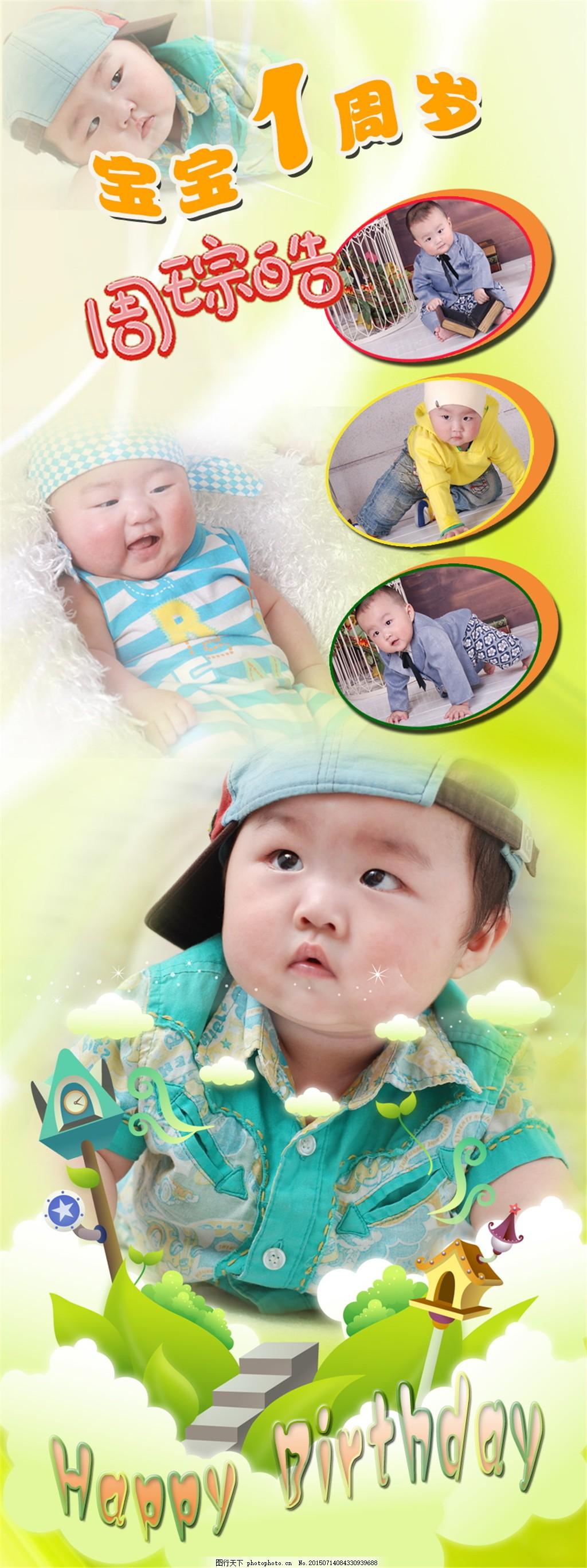 周岁易拉宝 可爱儿童相册模版 生日快乐 婴幼儿 周岁相册 相册模版