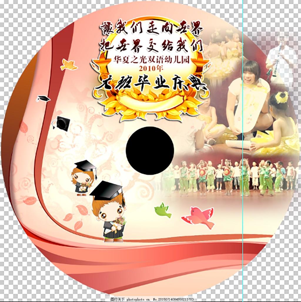 幼儿园毕业 光盘包装设计 幼儿园大班毕业 psd分层模版 自由修改 白色图片