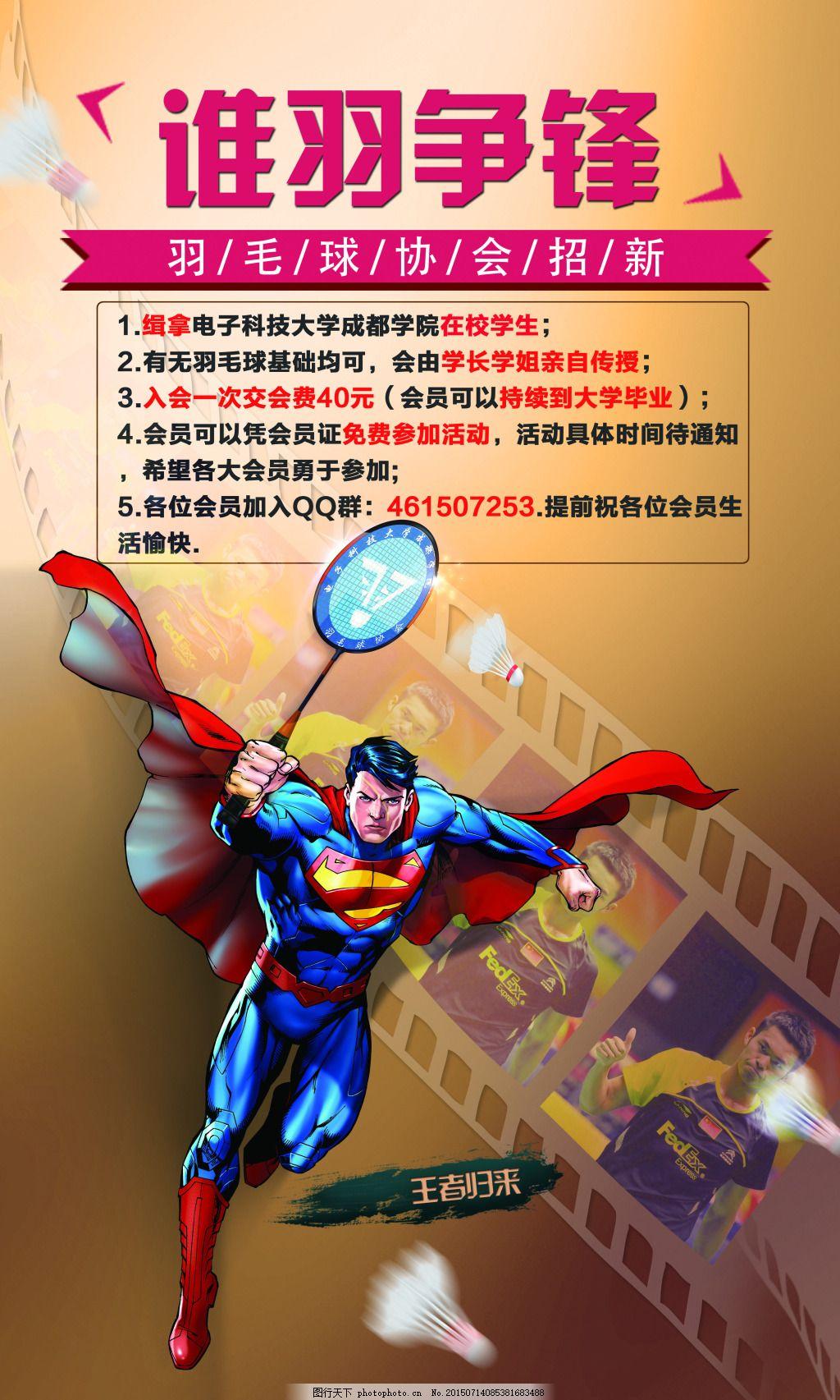 羽毛球协会海报 羽毛球 宣传海报 招新活动 大学招新 羽毛球海报 超人