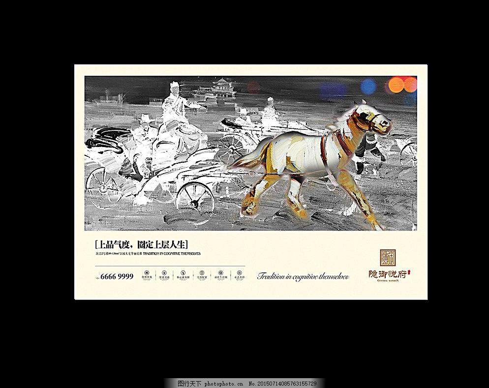 地产海报 地产广告 欧式画 历史人物 地产人物素材 油画 欧式贵族 马