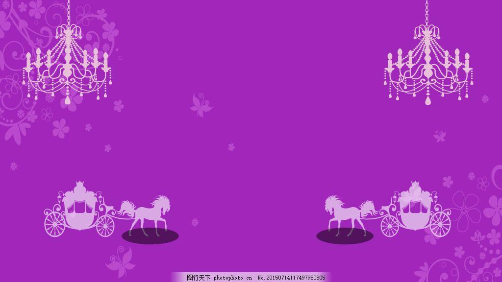 紫色背底图 紫色底图 婚礼 ppt背景     紫色 jpg ppt背景