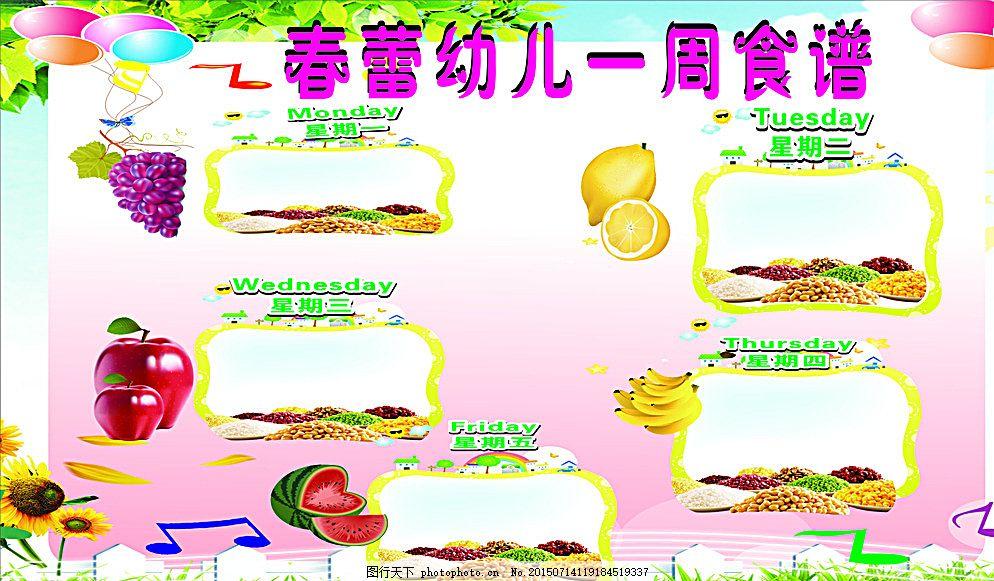 幼儿园 食谱 幼儿园食谱 矢量水果 边框 文字 音符 海报 展板 卡通