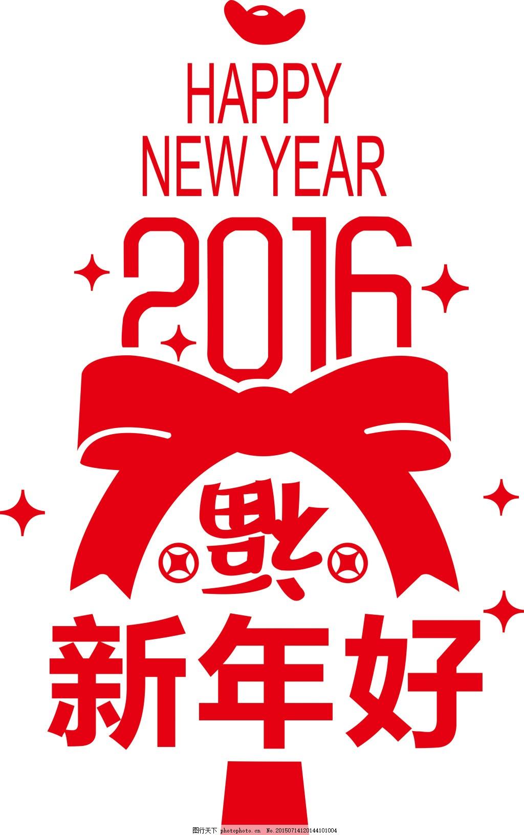 新年快乐 2016 元旦 新年 happy new year 矢量图 窗贴 窗花 新年窗贴