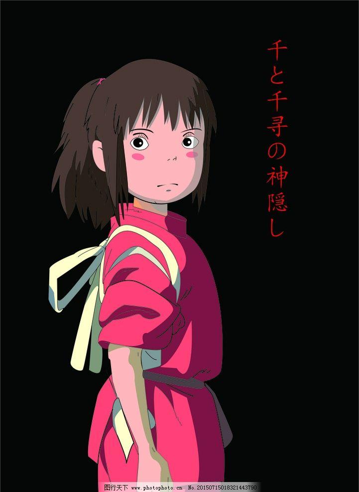 千与千寻 cdr 矢量图 卡通 漫画 动漫人物 小千 日本动画 电影海报 海