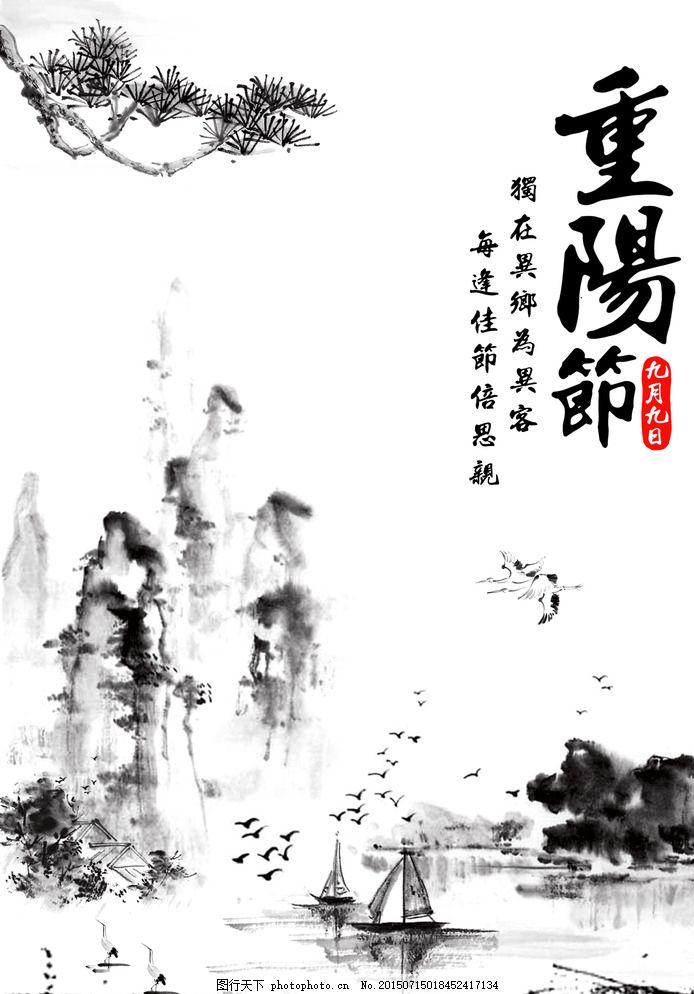 重陽節山水畫 九月九 中國風 高山白鷺 風景 白色