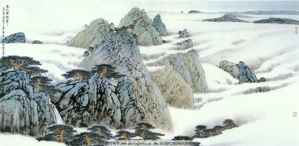 山水画 黄山 风景 国画 水墨画 云的画法 流云 云海 黄山烟云 设计