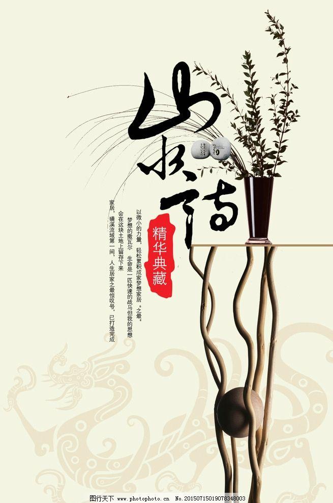 水墨画 曲线 藤蔓 中国风 古风 兰花 中国 毛笔字  设计 文化艺术