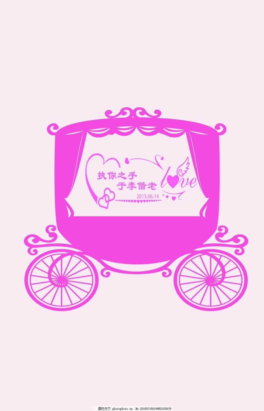 婚礼logo设计 马车 粉色 花边 白色