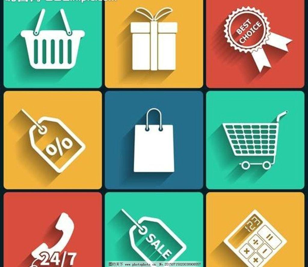 图标素材 购物篮 礼物 购物车 标签 电话 标志 网站图标 网页图标图片