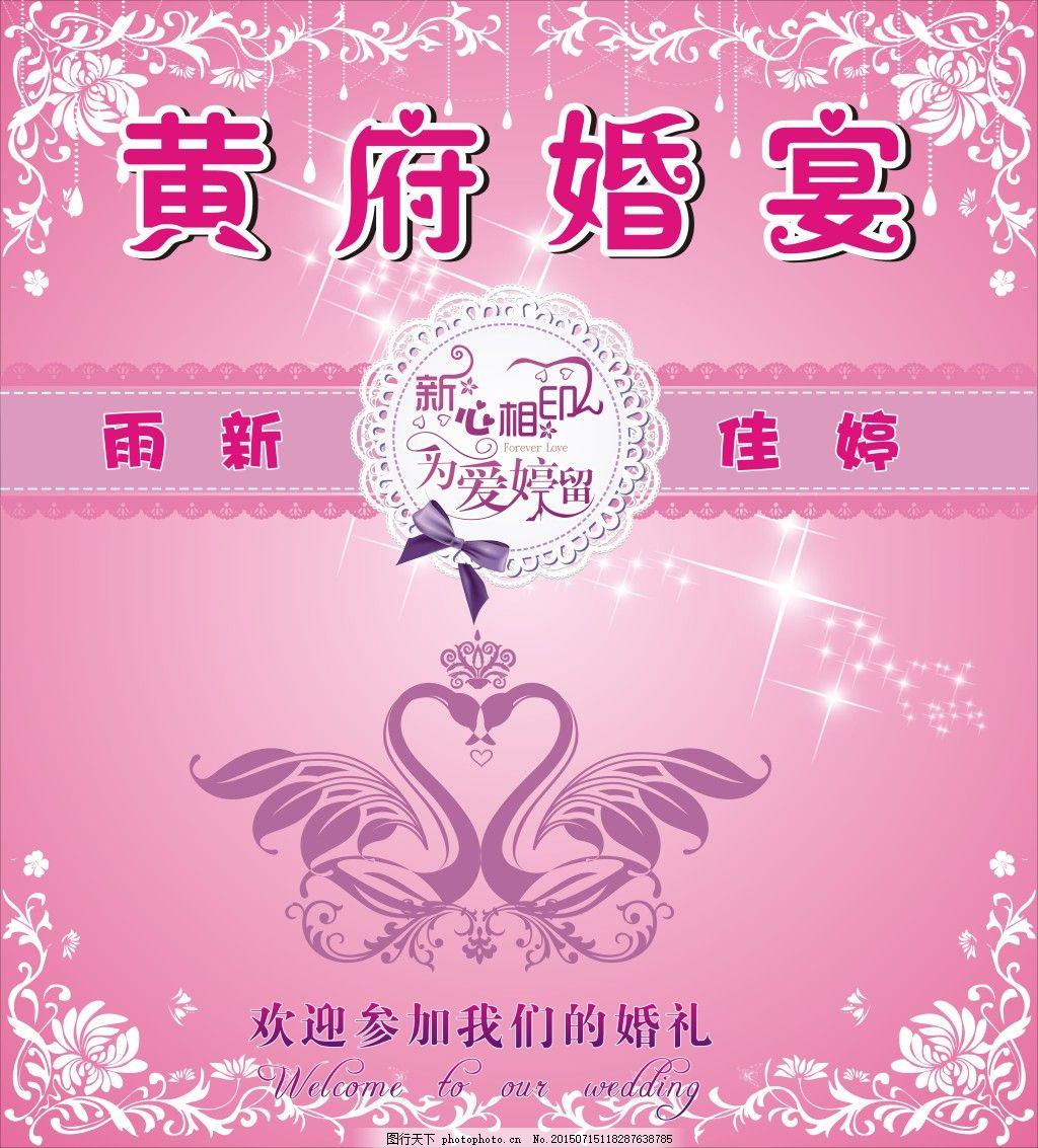 婚礼 粉红色 背景 花纹 欧式唯美