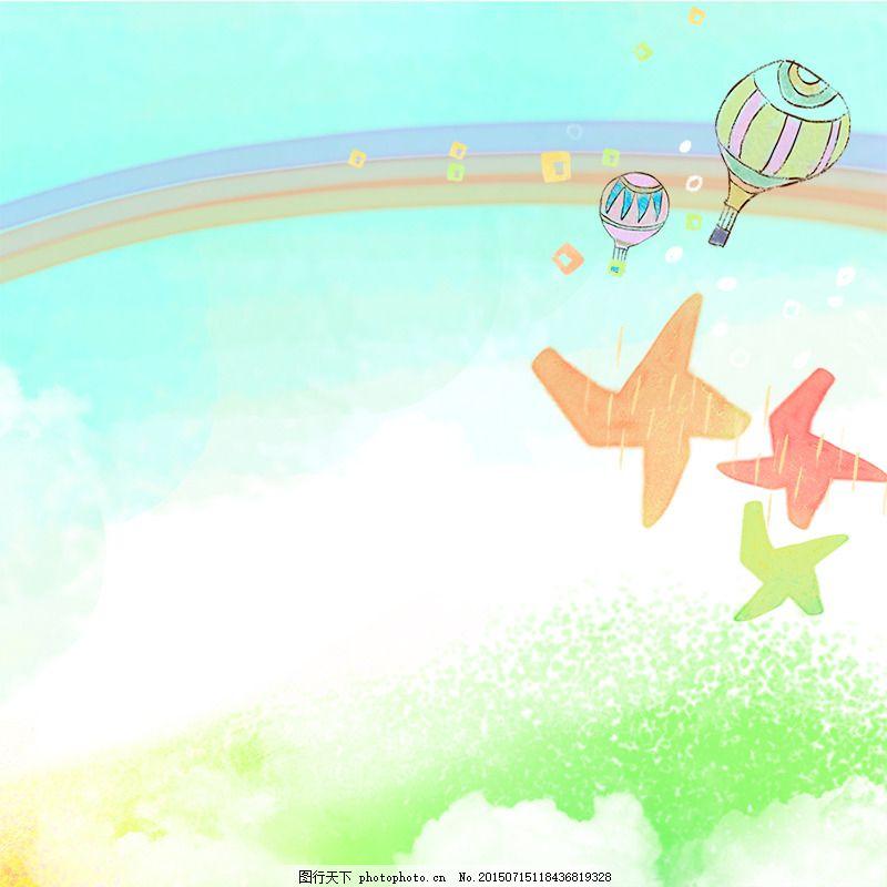 手绘卡通背景 彩绘 热气球 风车 卡通背景 手绘背景 psd 白色