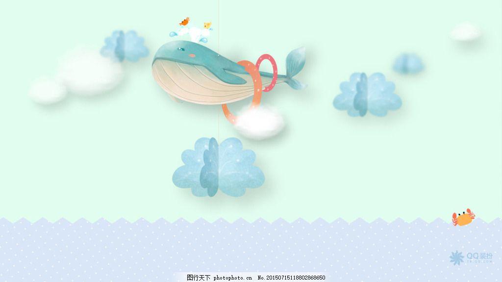 底纹边框 店铺背景  淘宝扁平化背景大图清晰8 卡通 可爱 鲸鱼 云
