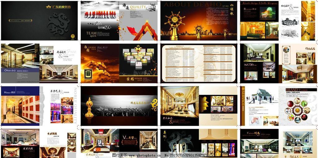 帝豪装饰 画册 装饰公司画册 装潢画册 装修 帝豪装饰 设计 广告设计