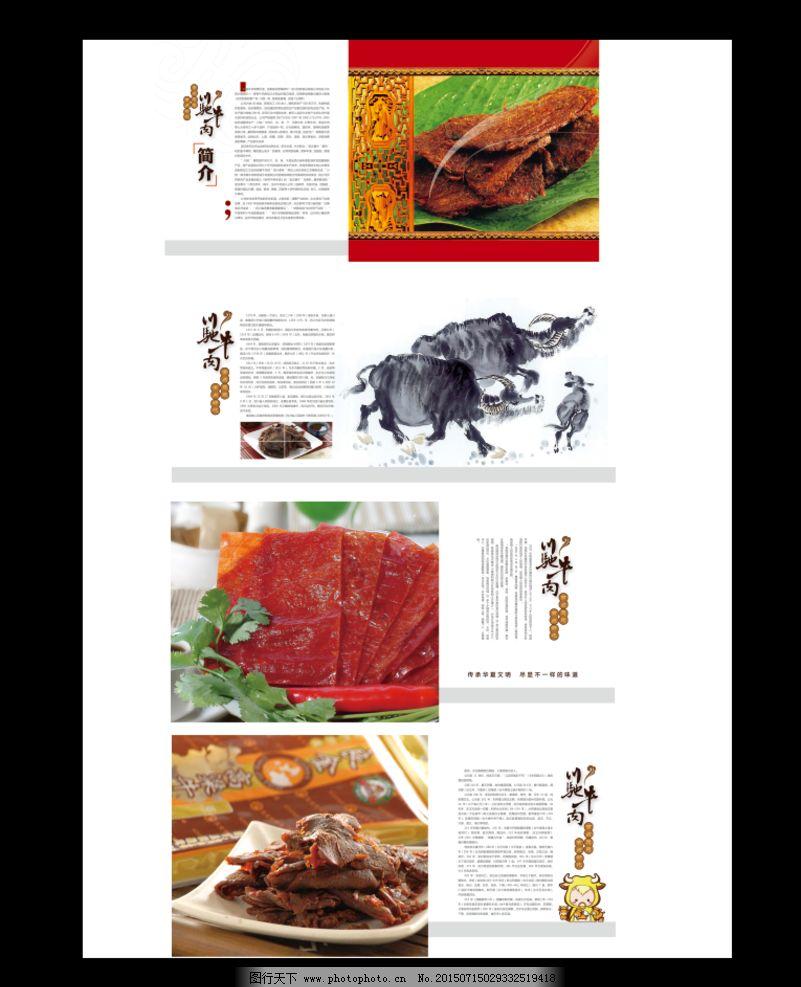 宣传册 牛肉 企业画册 食品 美食 共享素材 设计 广告设计 画册设计图片
