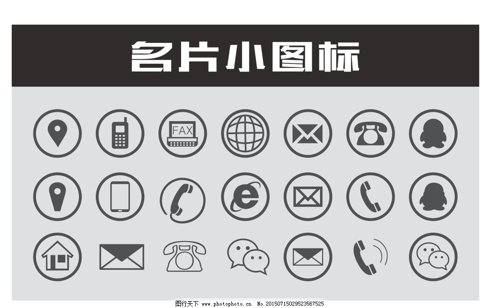 名片图标 电话 网站 邮件 地址 qq 微信 设计 广告设计 广告设计 cdr图片