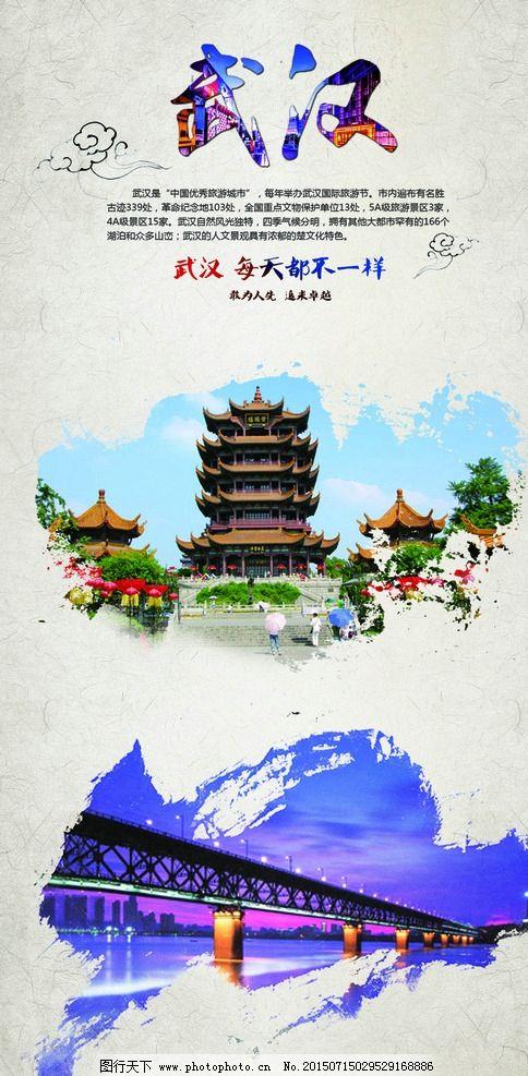 武汉 武汉风景 武汉景点 武汉旅游 武汉城市 武汉地理 昵图网 平面计