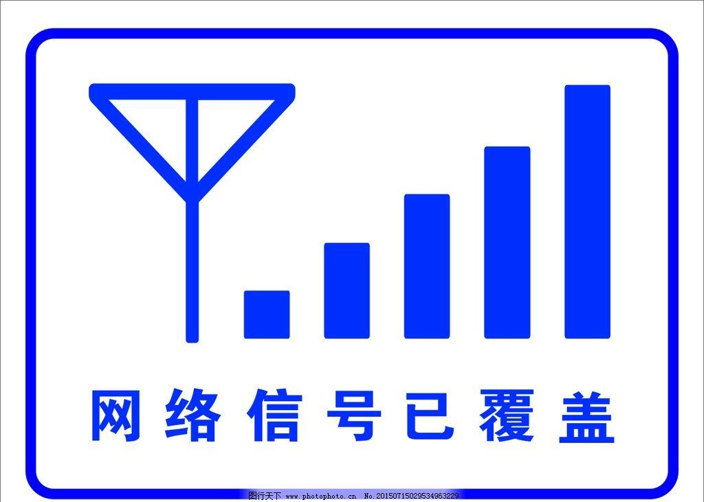 信号 网络 覆盖 信号满 移动信号  设计 广告设计 广告设计  cdr