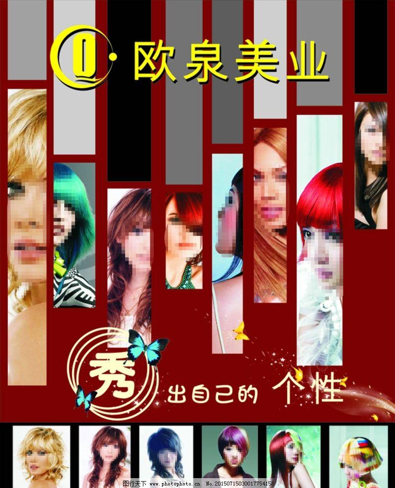 发型 发型设计 美发 美发店 美发海报 美女 烫染 海报设计 广告设计
