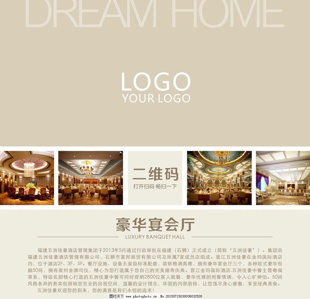 酒店文化墙 豪华宴会厅 星级酒店 欧式包厢 大厅指引墙 婚宴指引强