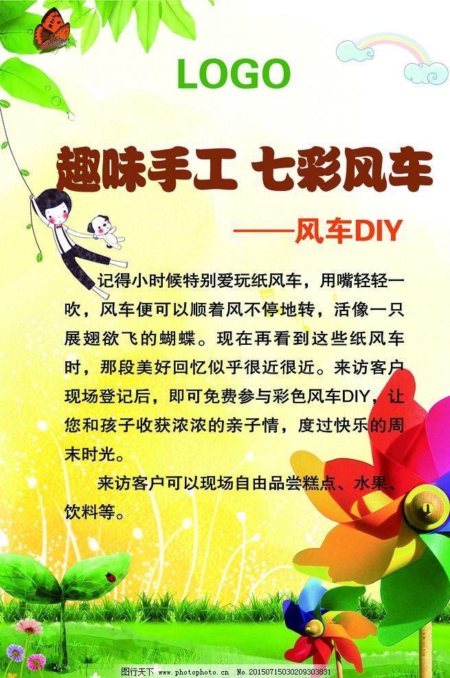 风车 风车diy diy 七彩风车 纸折风车 设计 设计素材 设计 广告设计