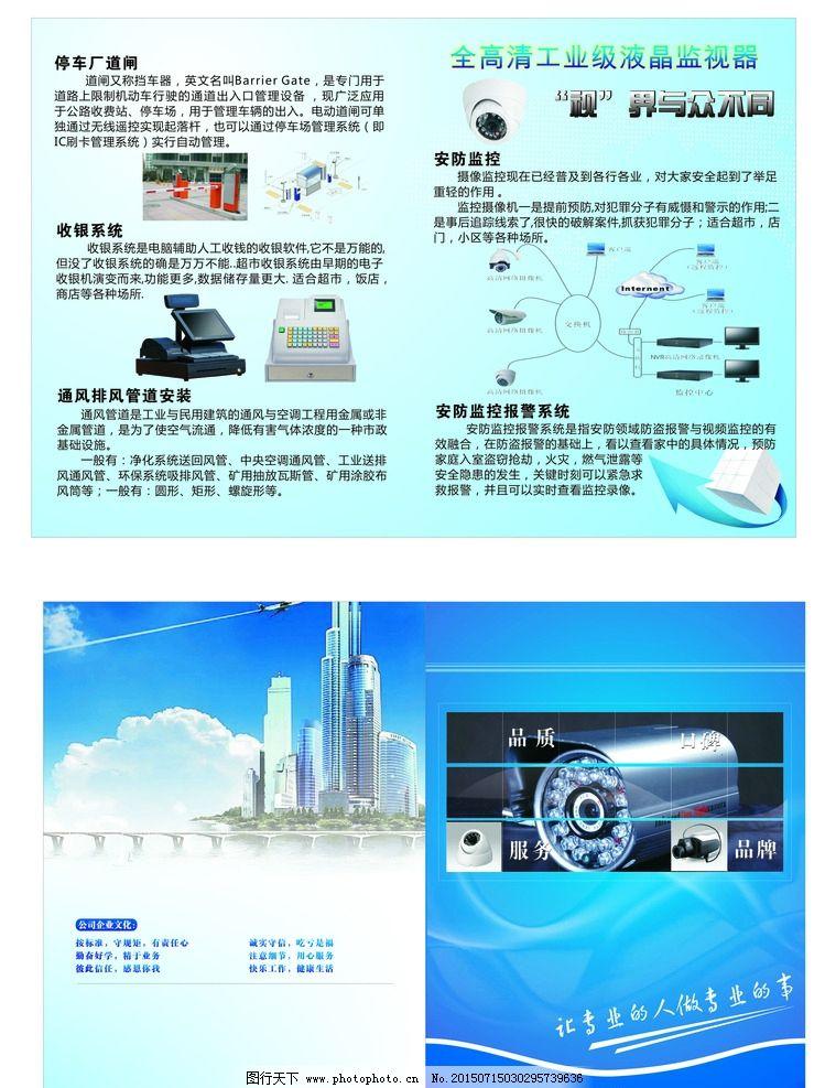 安防彩页 科技宣传页