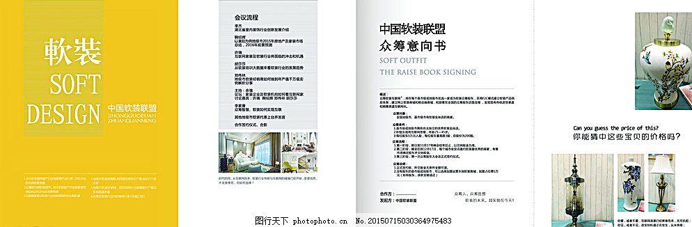 峰会折页设计 论坛 宣传页 软装 装修 公司 四折页 黄色 排版图片