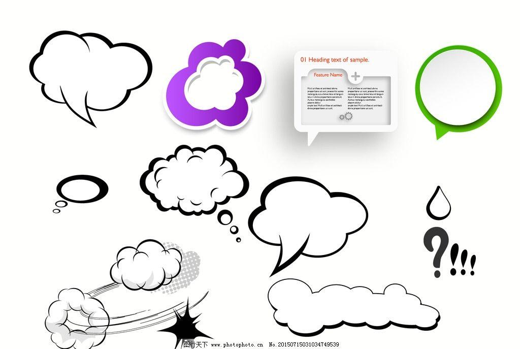 矢量 对话框 素材 彩色 紫色 绿色 卡通 动漫 商务 生活 创意 设计