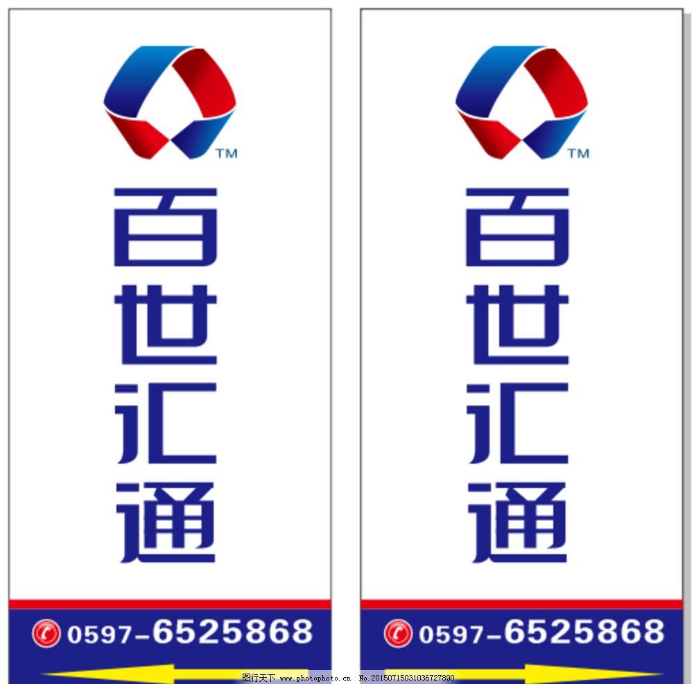 百世汇通 灯箱 快递 百世 物流 箭头 百世标志 logo 设计 广告设计