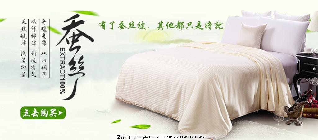 家居海报 淘宝素材 淘宝设计 淘宝模板下载 白色