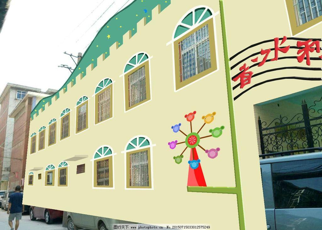 幼儿园城墙 幼儿园效果图 幼儿园欧式窗 卡通风车 卡通城堡 锐尚墙体彩绘设计图 设计 PSD分层素材 PSD分层素材 72DPI PSD