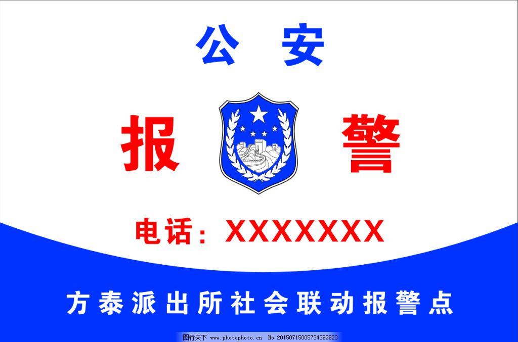 派出所标志-公安警徽logo