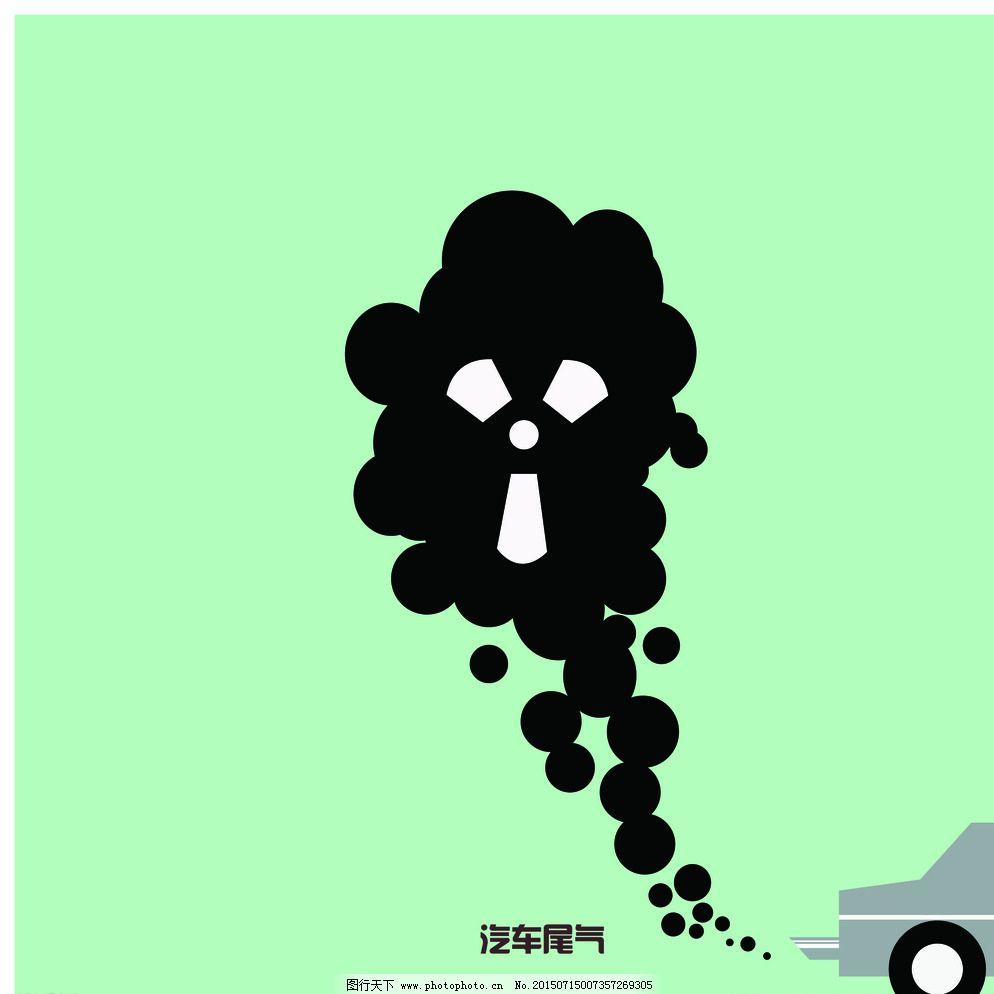 环保 空气 设计 雾霾 招贴 招贴设计 环保 空气 招贴 汽车尾气 雾霾