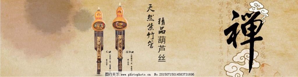 葫芦丝海报