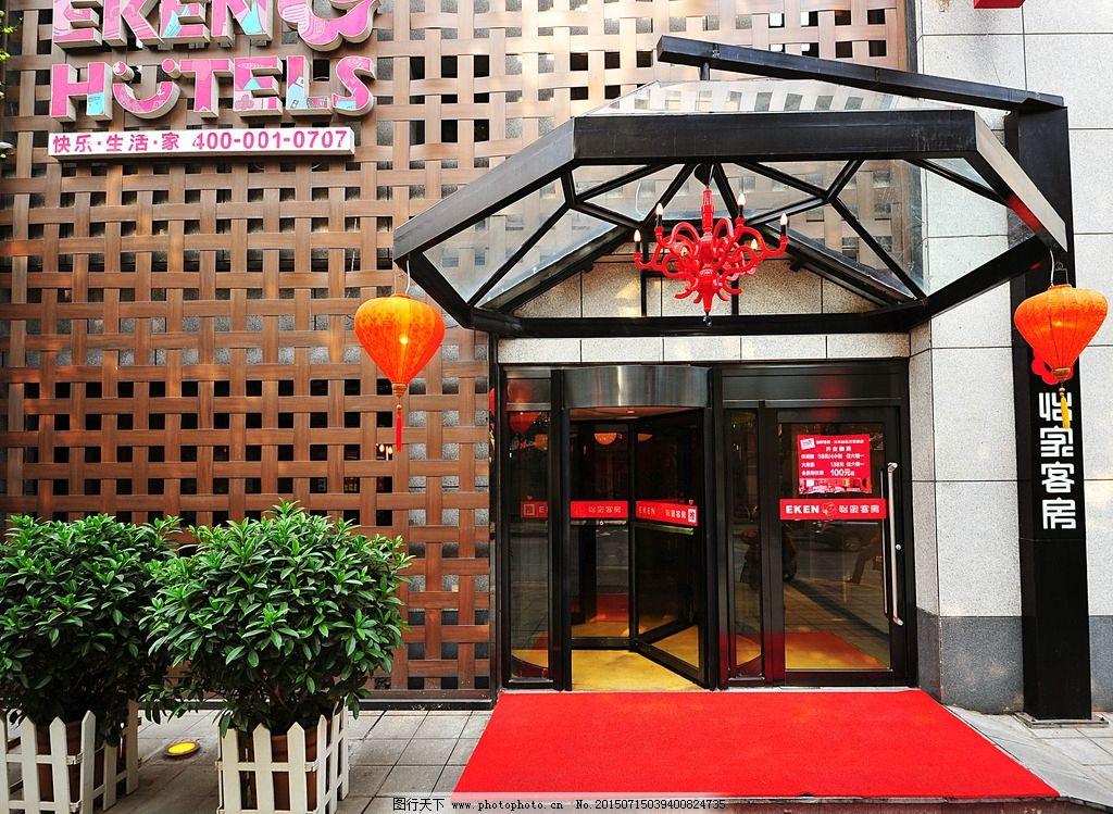 米格设计主题酒店外观设计图片