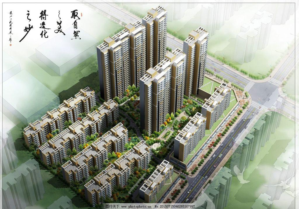 房地产 住宅        小高层 中式 新中式 现代 景观 建筑 楼体 设计
