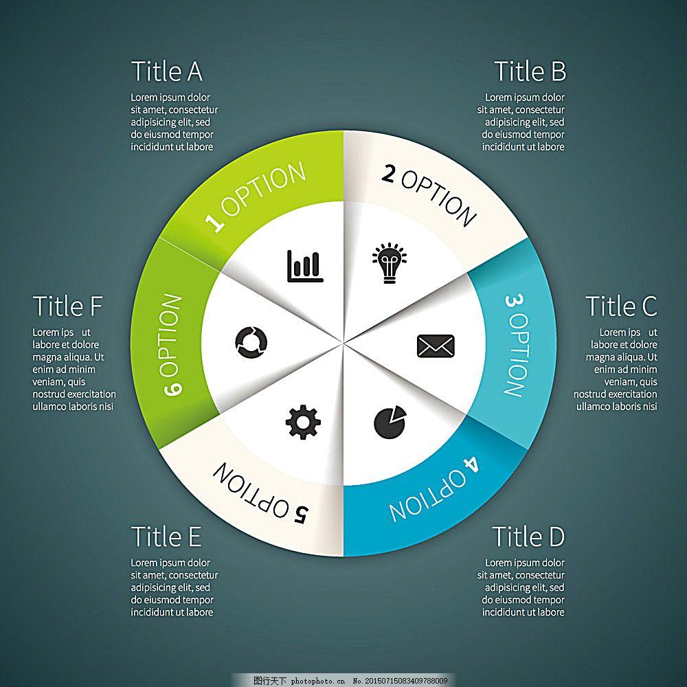 时尚圆形图表 创意图表 时尚图表 网页图表 画册图表 创意目录