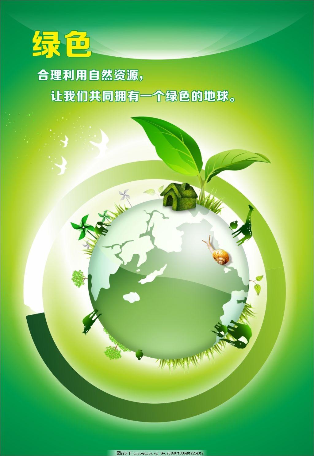 绿色标语 绿色环保海报免费下载 模板 时尚 炫彩图片
