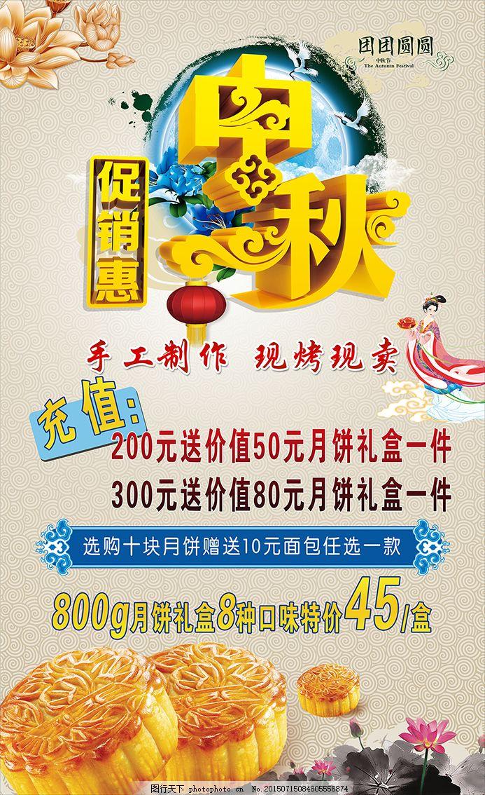中秋节促销汇 中秋节 八月十五 中元节 月饼 五仁月饼 月饼礼盒 礼盒