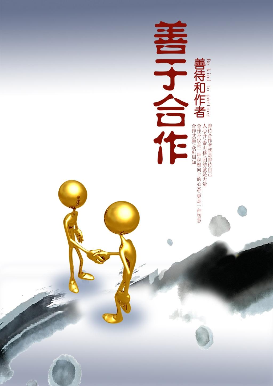 商务海报 海报素材 合作海报设计 励志海报 企业海报 设计海报