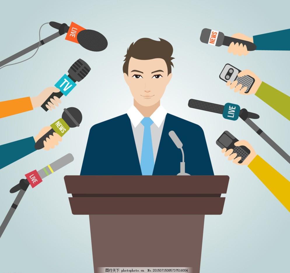 发布会 发言 讲台 演讲 采访 会议 话筒 麦克风 记者 明星