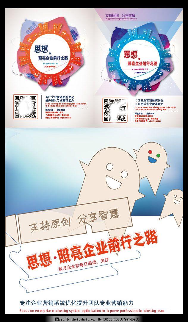 微信营销宣传海报 报下载 微营销 创意宣 微信宣传海报设计模板