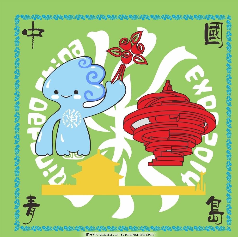 青岛世园会 五月的风