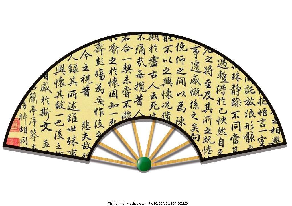 中国风扇子之兰亭序