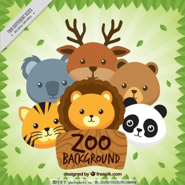 动物动物园背景 手 自然 狮子 手画 熊鹿 老虎 热带 熊猫