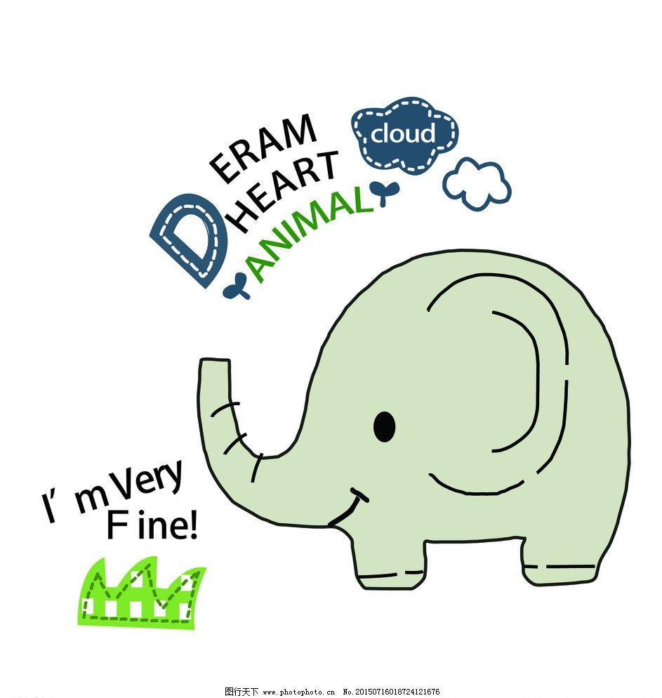 可爱的大象 儿童简笔画 设计 动漫动画 动漫人物 ai 图片素材 卡通